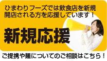 ひまわりフーズでは飲食店を新規開店される方を応援しています!