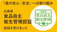 広島県食品自主衛生管理認証をうけました。