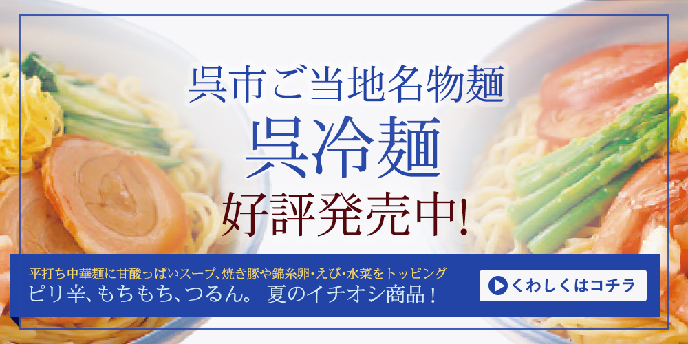 スーパーで買える-2種類の「呉冷麺」