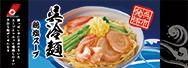 呉冷麺 鶏塩スープ