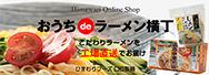 ひまわりフーズオンラインショップ おうちdeラーメン横丁
