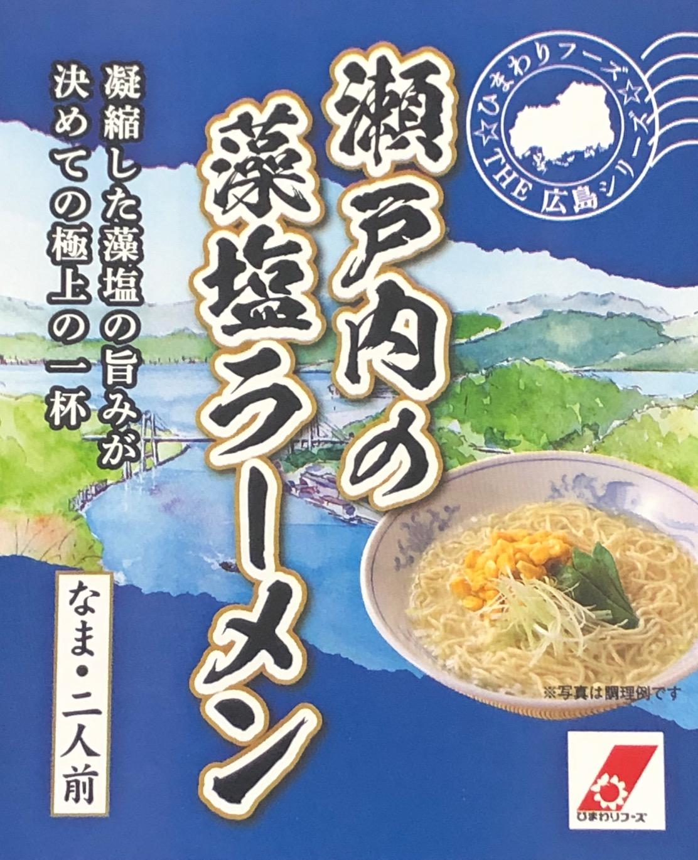 ザ広島 瀬戸内の藻塩ラーメン