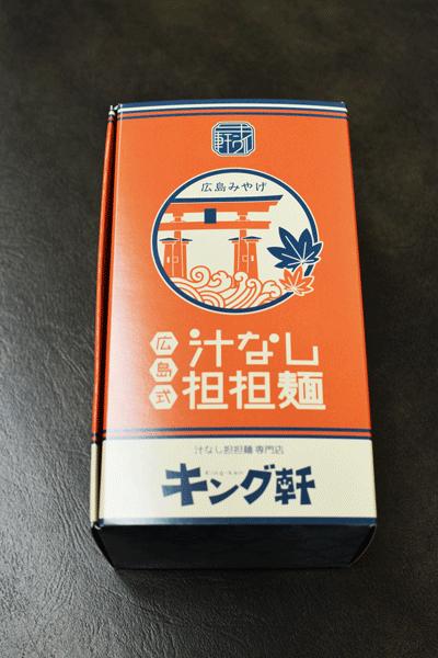 キング軒(広島式 汁なし担担麺 キング軒 )